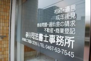 砂川司法書士事務所