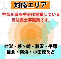 辻堂・茅ヶ崎・藤沢・平塚・鎌倉・横浜・小田原 対応エリア 神奈川県を中心に営業している司法書士事務所です。