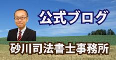 砂川司法書士事務所公式ブログ
